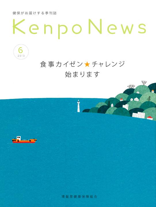 1306_kenpo06